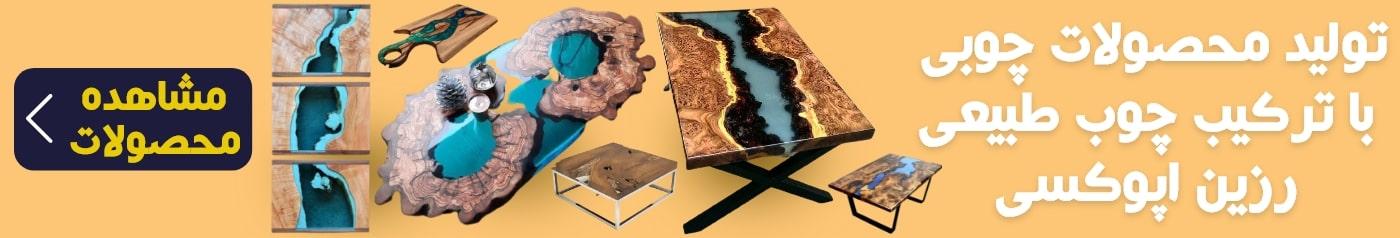 محصولات چوب و رزینی بنتیتی